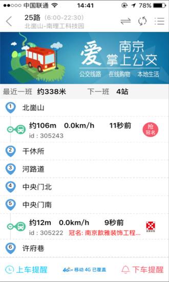 南京掌上公交截图
