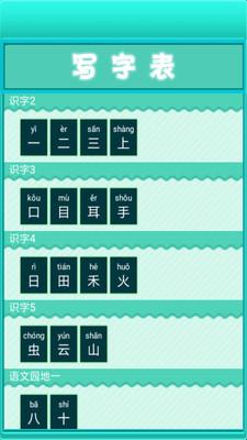 小学语文生字表截图