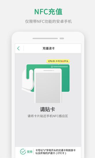 上海交通卡截图