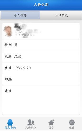 人脸自助认证截图