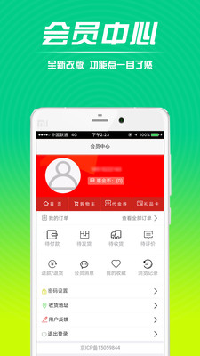 中国人寿电商截图