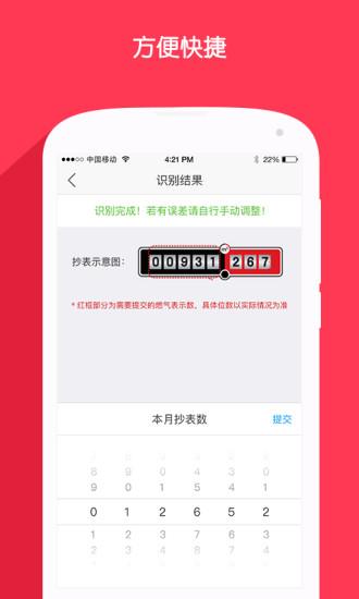 北京燃气截图
