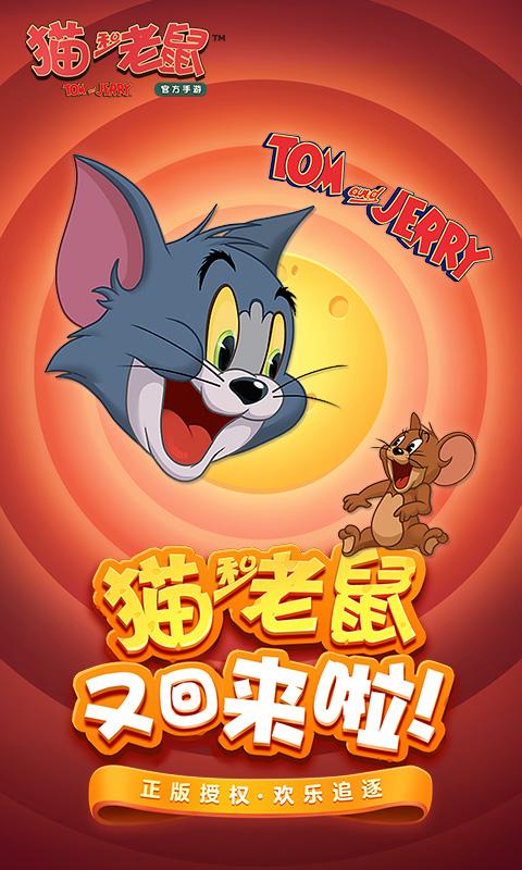 猫和老鼠截图