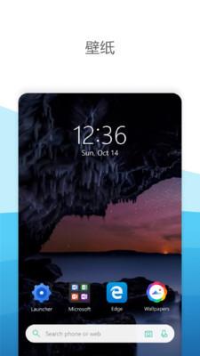 微软桌面截图