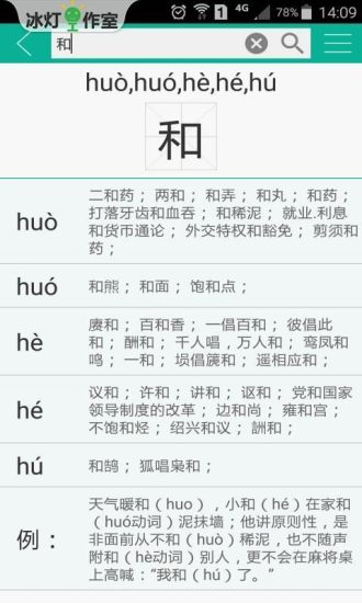 汉字转拼音截图