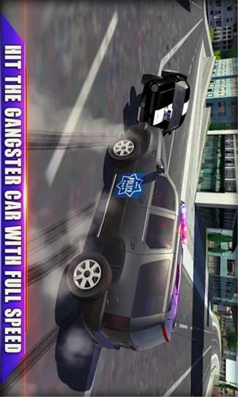 警车追逐模拟游戏截图