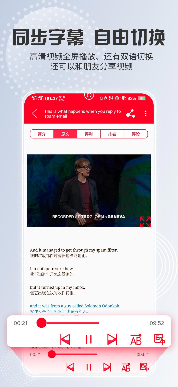 TED英语演讲截图