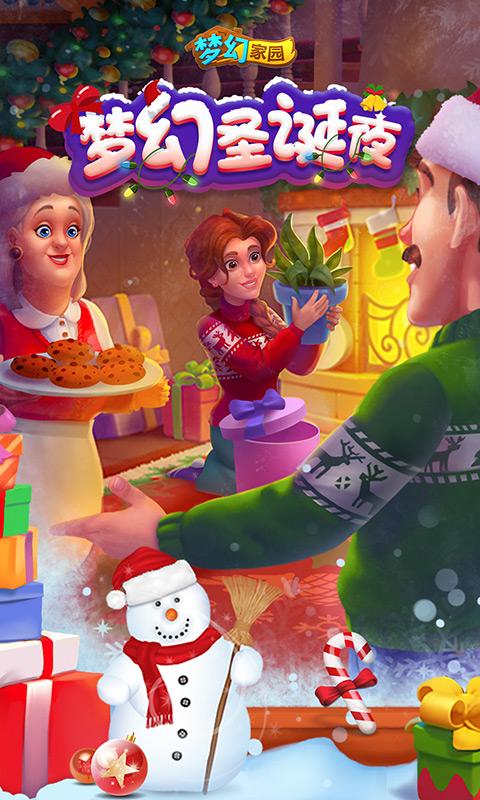 梦幻家园(迷人圣诞)截图