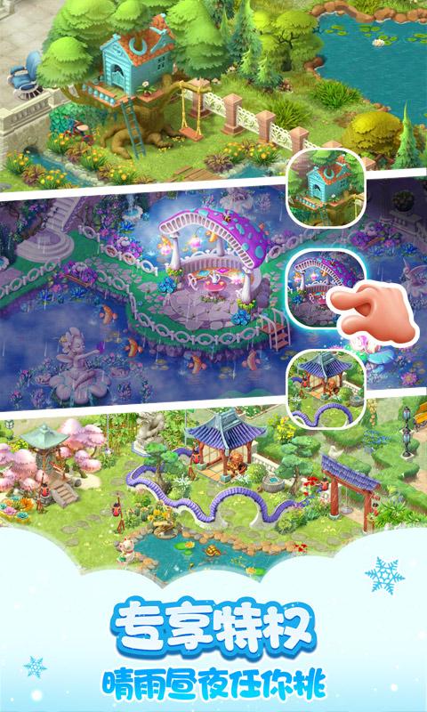 梦幻花园(单机消除)截图