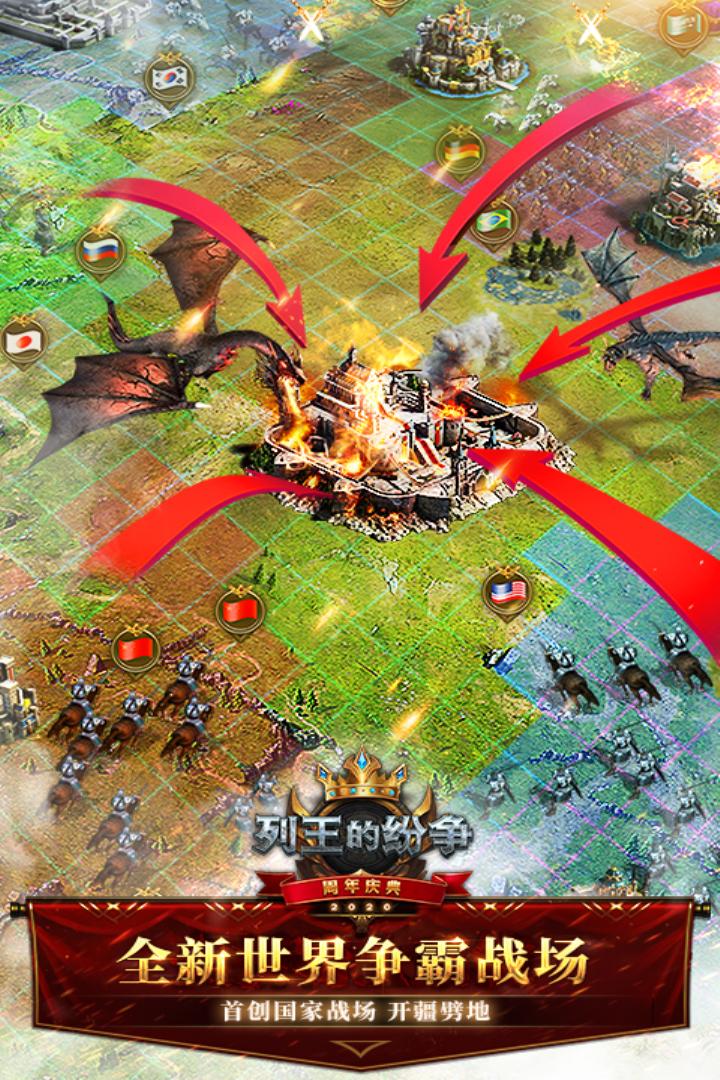 COK列王的纷争-世界争霸截图