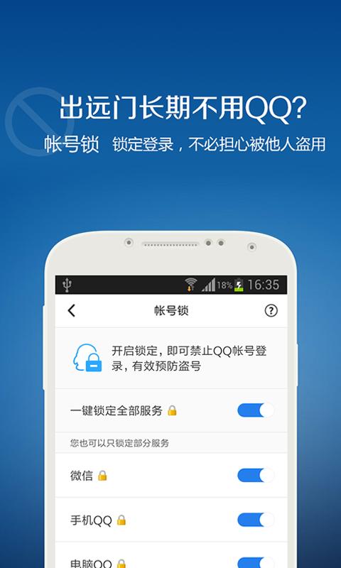 QQ安全中心截图