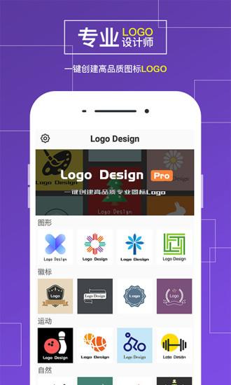logo商标设计截图
