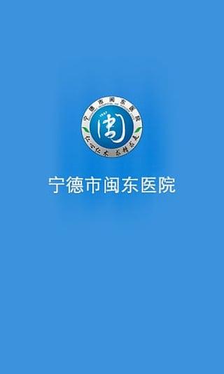 宁德市闽东医院截图
