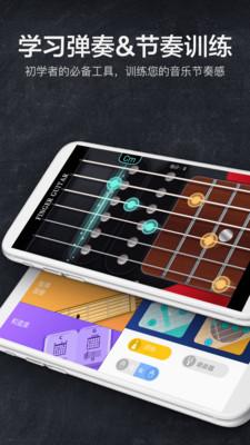 指尖吉他模拟器截图
