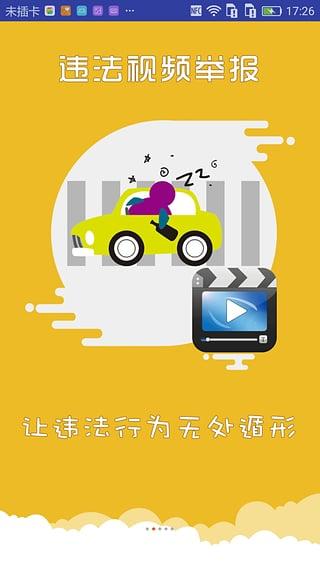 上海交警截图