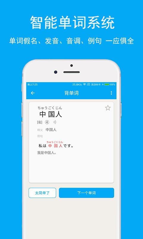 日语学习截图