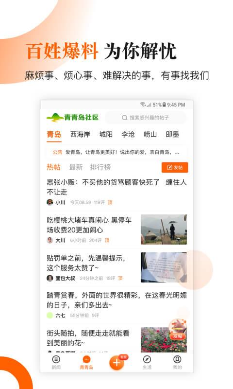 青岛新闻截图