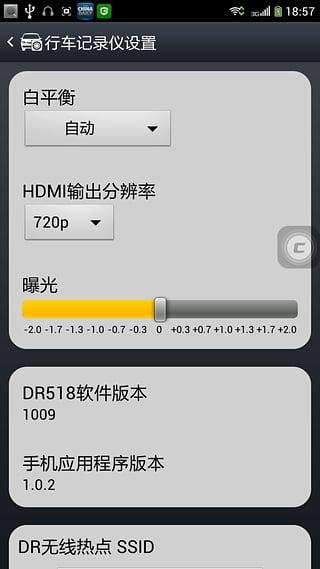 DVR Link截图