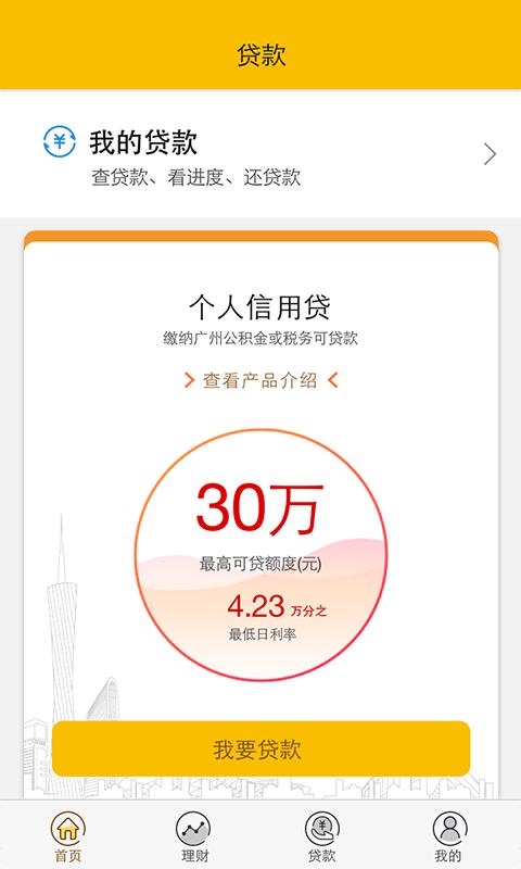 珠江直销银行截图