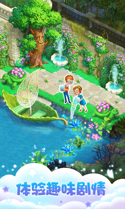 梦幻花园(装扮盛夏)截图