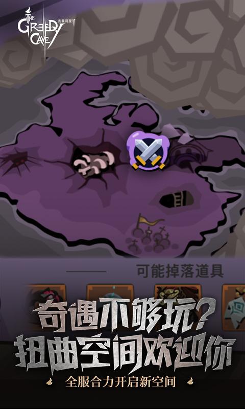 贪婪洞窟2截图