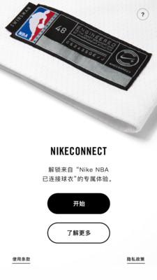 NikeConnect截图