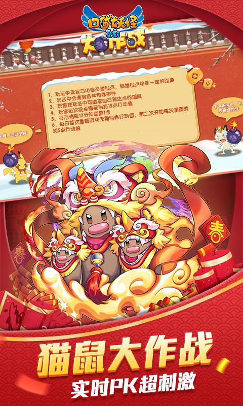 口袋之旅(新年狂欢祭)截图