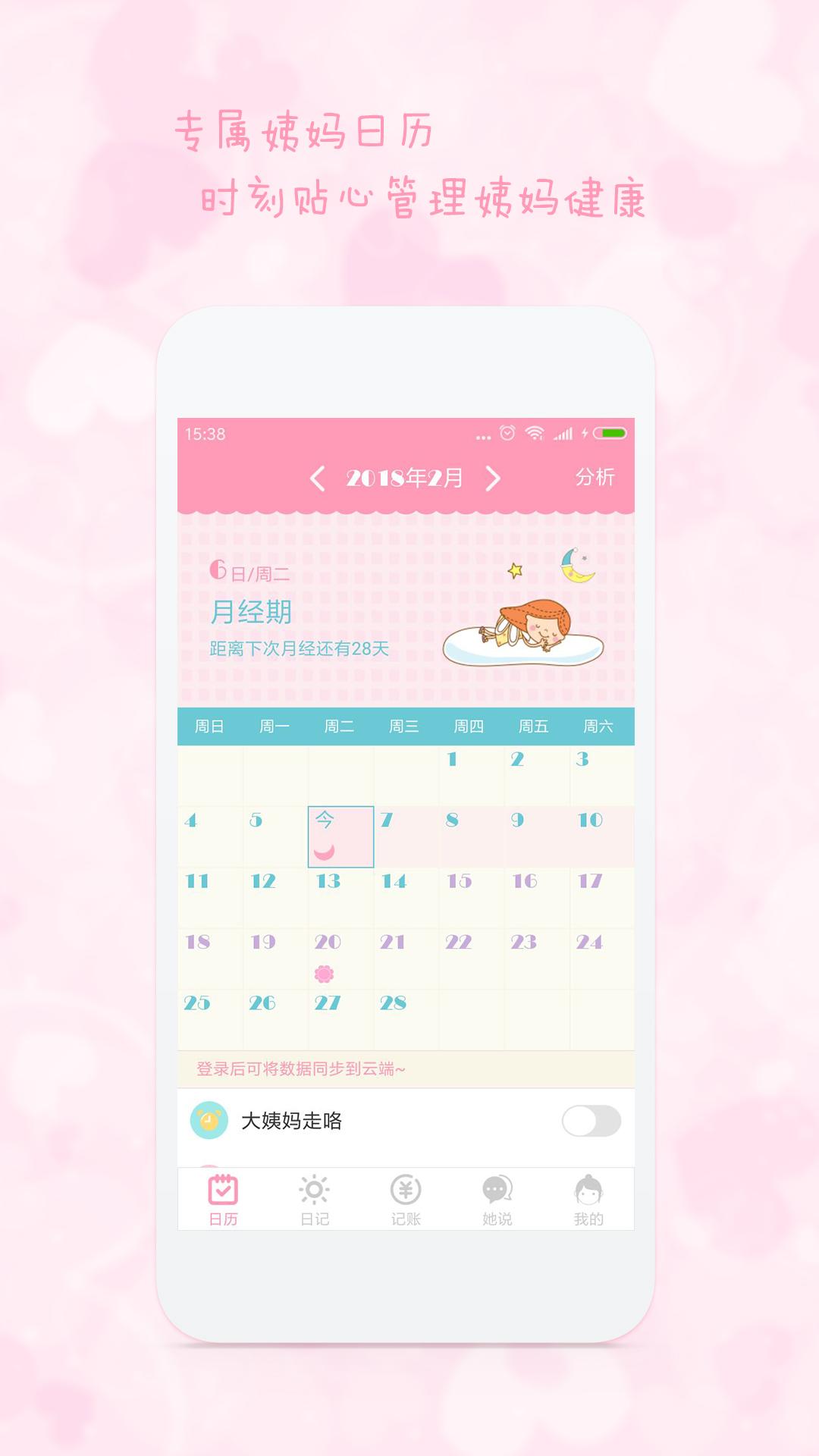 女生日历截图