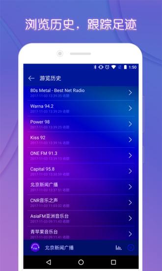 FM收音机截图