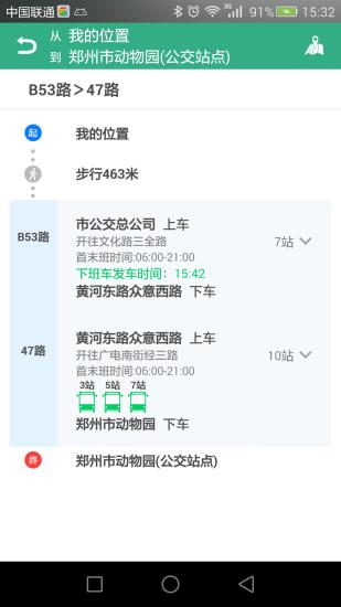郑州行截图