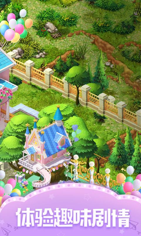 梦幻花园(游乐园主题)截图
