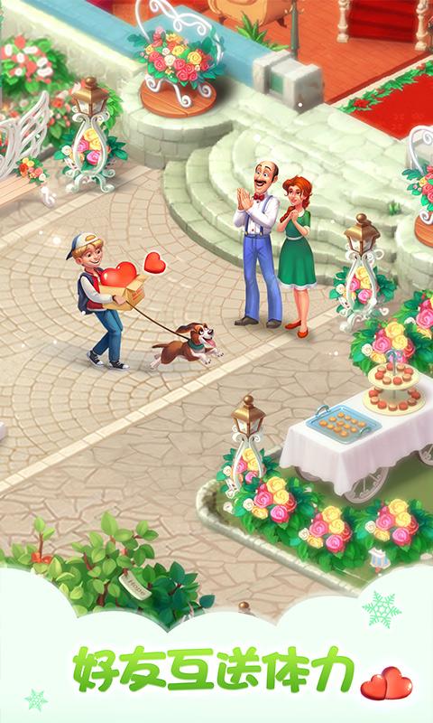 梦幻家园(婚礼纪念)截图