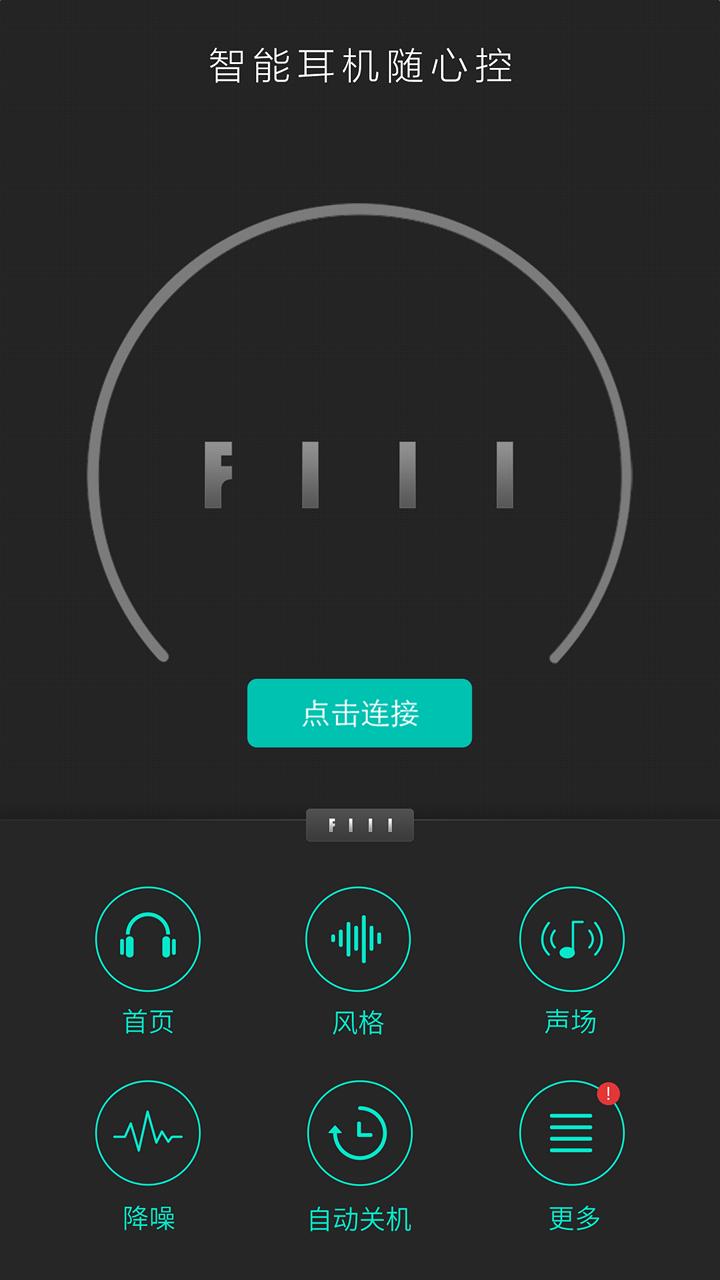 fiil+截图