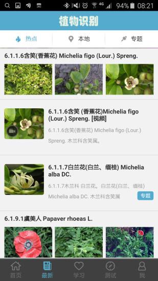 植物识别截图