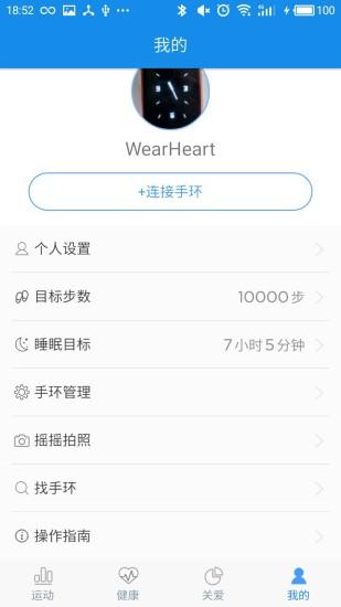 WearHeart截图