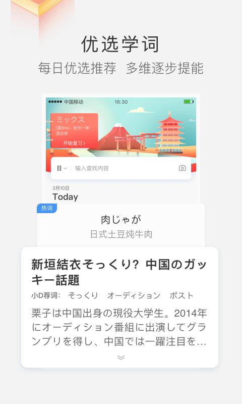 沪江小D词典截图