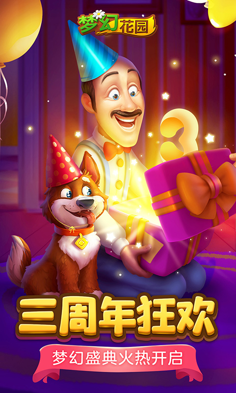 梦幻花园(周年庆典)截图