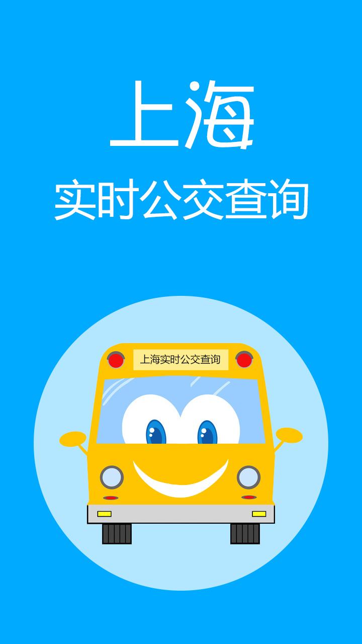 上海实时公交截图