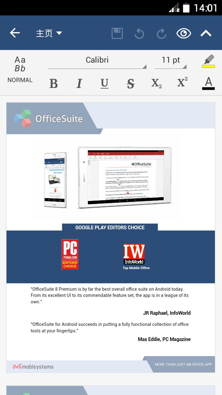OfficeSuite截图
