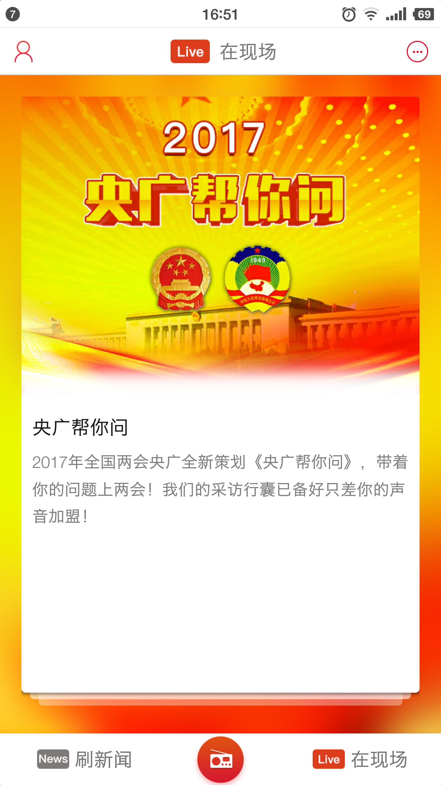 央广网截图