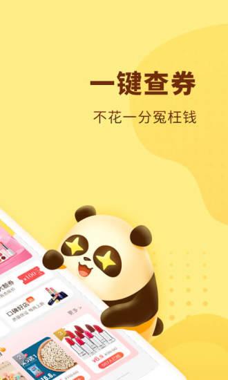 熊猫优选截图