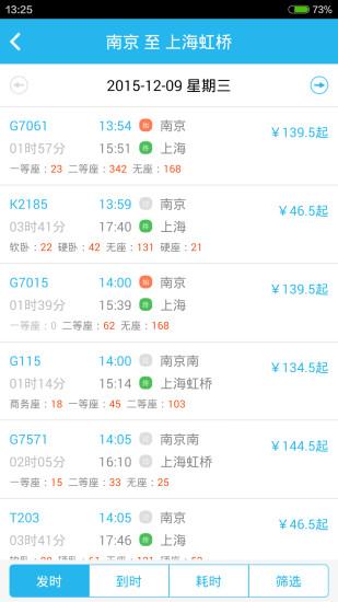 114票务机票火车票汽车票截图