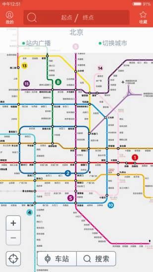 地铁通截图