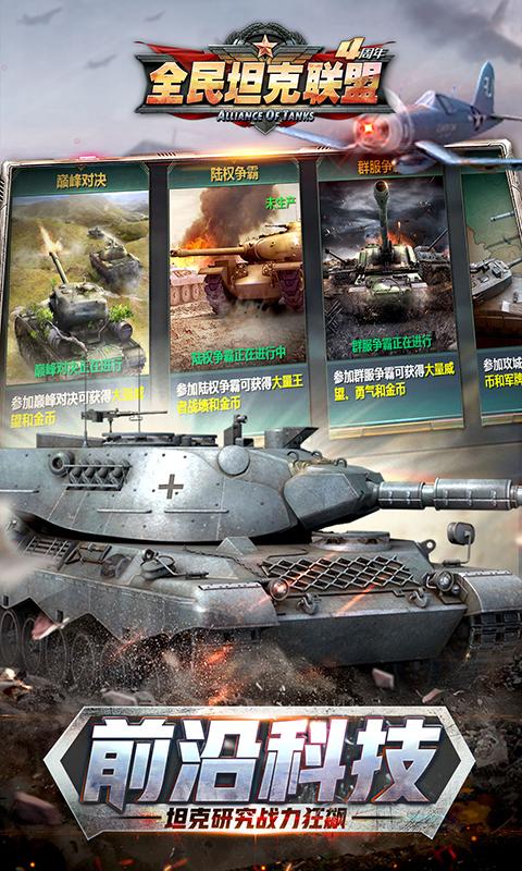 全民坦克联盟截图