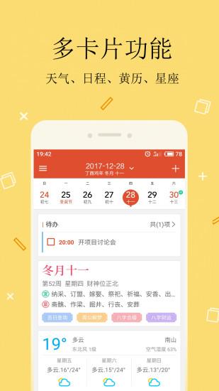 中华日历截图