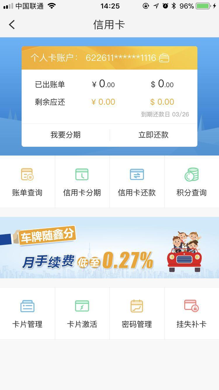 上海农商银行截图
