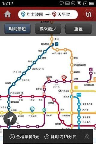 广州地铁截图