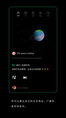 Space FM截图