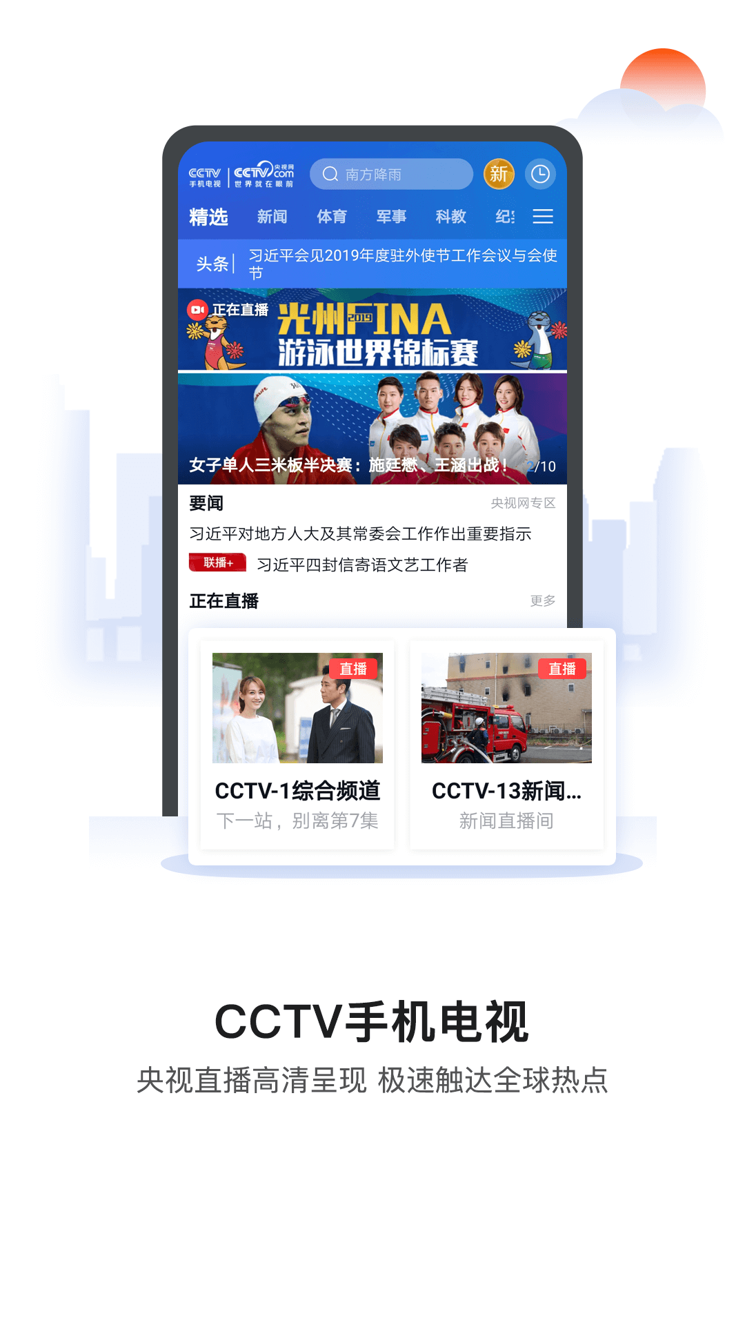 CCTV手机电视截图
