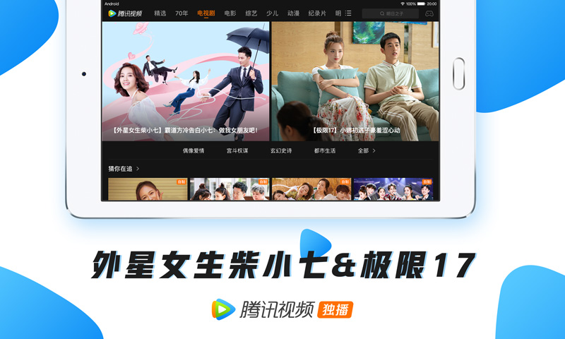 腾讯视频HD截图